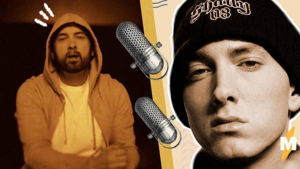 Eminem снова доказал, что он - бог рэпа. В новом треке Godzilla он побил самого себя по скорости читки