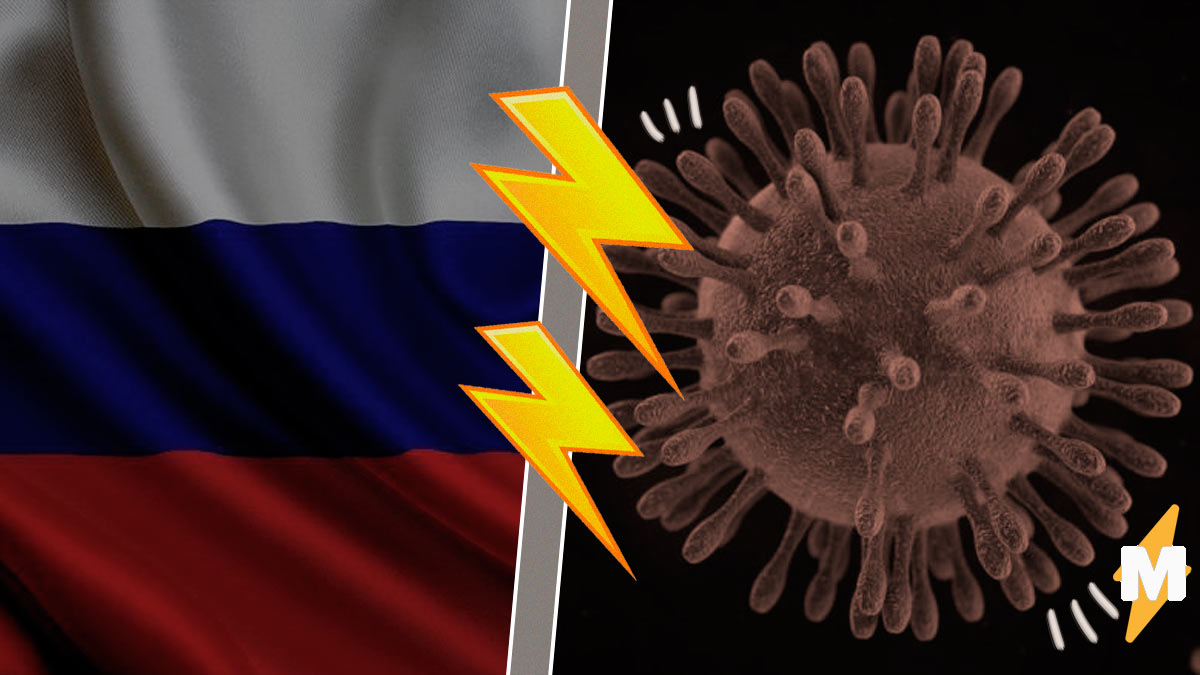 Первые заболевшие коронавирусом появились в России.