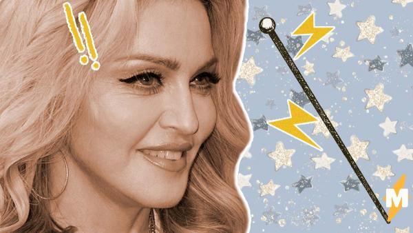 Певица Мадонна похвасталась новой тростью с сюрпризом. Таким, что вместо оваций в туре её поджидает штраф