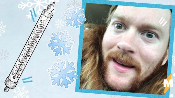 Парень показал, как его лицо выглядит после двух часов на морозе. Похоже, это пародия, но какая жизненная