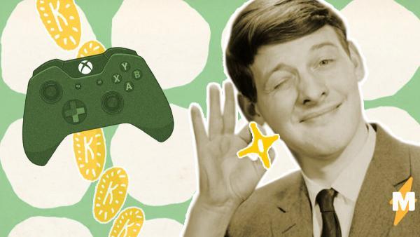 Геймер нашёл скидку на Xbox и провернул хитрющую аферу. И это злой гений XXI века, которого мы заслужили