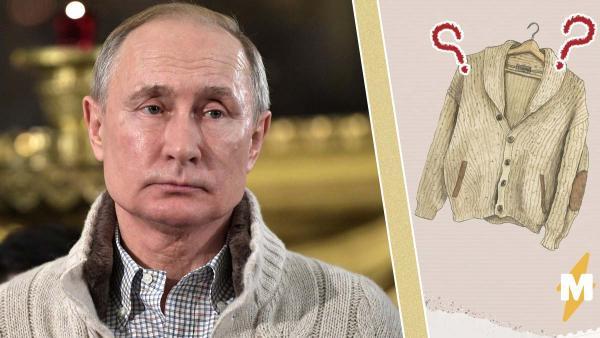 Кардиган Путина оказался дороже, чем все предполагали. Чтобы выглядеть по-президентски придётся раскошелиться