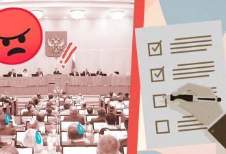 Поправки в Конституцию одобрили так быстро, что не все депутаты успели в Госдуму. И кара тут же настигла их