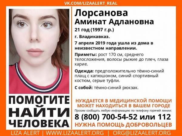 Чеченка пожаловалась в СК на то, что из неё пытались изгнать джинна. Так поступают с людьми из ЛГБТ-сообщества
