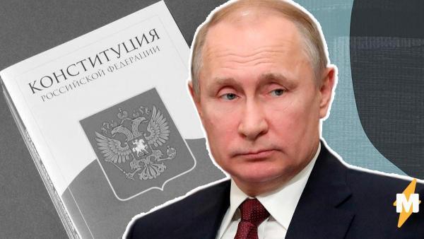 Путин предложил проект поправок к Конституции. Он запрещает одному человеку становиться президентом больше двух раз