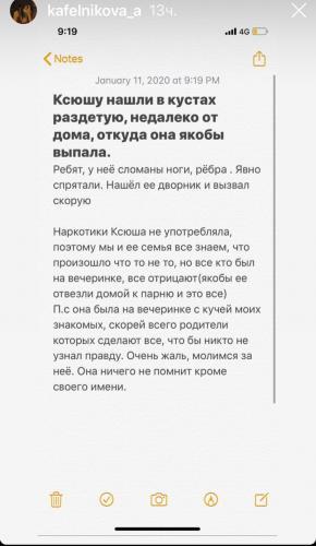 Модель Ксения Пунтус выпала из окна в центре Москвы. Её подруга уверена, что