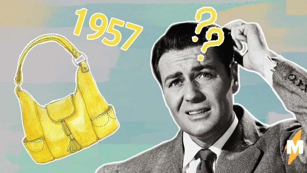 Охранник нашёл в стенах школы сумочку 1957 года, а там - экскурс в историю. И он многое говорит о женщинах