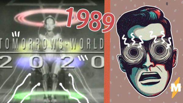 Как люди из 1989 года видели мир 2020-го. BBC показал отрывок из старого шоу, и это вызов современности
