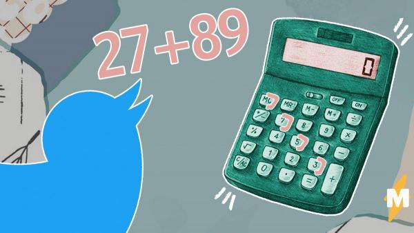 В твиттере пытаются сложить два двузначных числа: 27+89. Ответ прост, но путь к нему лежит через тернии