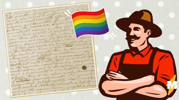 Историк нашёл 200-летний дневник фермера, а там - рассуждения о гомосексуальности. И они меняют историю