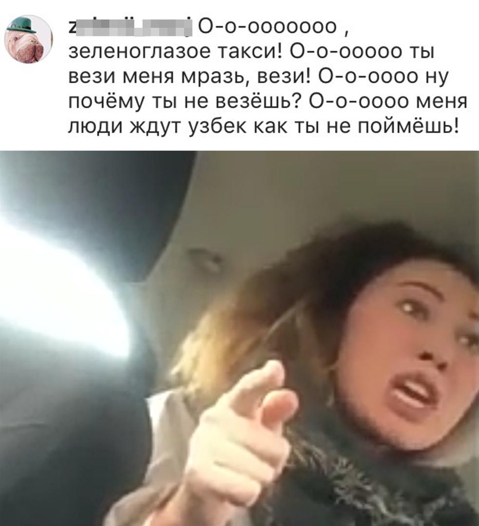 """""""Вези меня, мразь!"""" Фитнес-тренер из Москвы прославилась из-за видео с таксистом (ну и заодно стала мемом)"""