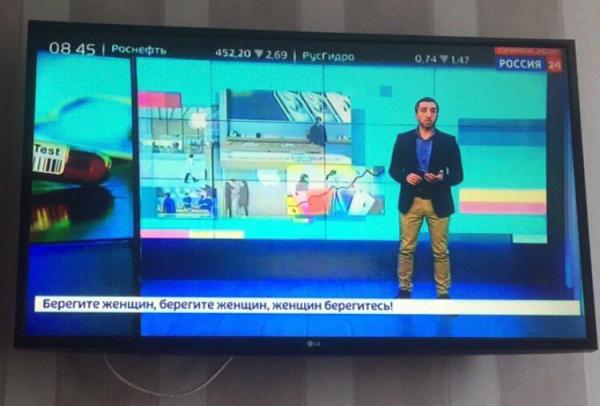"""Телеканал """"Россия 24"""" сломался, несите новый. Зрителей смутили странные бегущие строки, но им есть объяснение"""