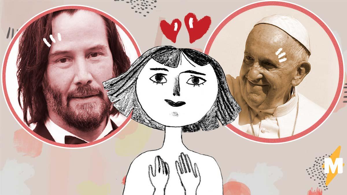 От нападения на Киану Ривза до обеда с Папой Римским. Люди рассказали о самых странных встречах со звёздами