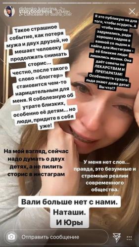 """""""Любительница похайповать"""". Диденко рассказала про гибель мужа в Сети, но на её слова отреагировали хейтеры"""