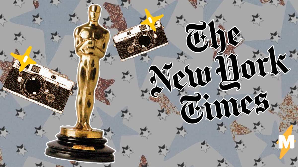 """The New York Times показало фото звёзд с """"Оскара"""", но людей зацепили подписи к ним. Спасибо """"пьяному стажёру"""""""