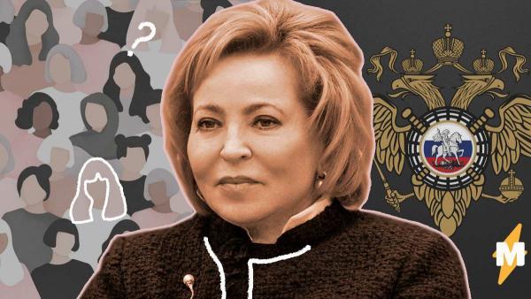 Люди гадают, кого им напоминает Валентина Матвиенко на фото с заседания коллегии МВД. Это персонаж поттерианы