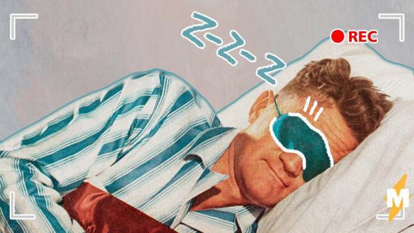 Стример придумал, как узнать, храпит он во сне или нет. Но лайфхак вышел из-под контроля и дал ему армию фанов