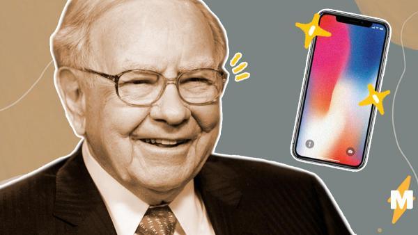Миллиардер Уоррен Баффетт наконец сменил телефон-раскладушку на iPhone. Но всё равно пользуется им, как дедуля