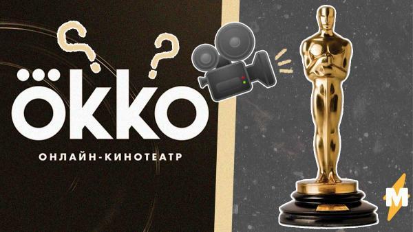 """Красивая баба, адаптированный сценарий и дедовский рэп Эминема. Как прошла русская трансляция """"Оскара"""" на Okko"""