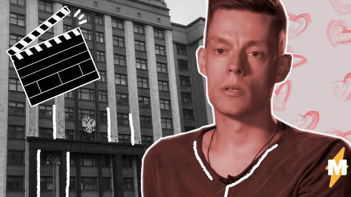 Фильм Дудя про ВИЧ решили посмотреть и в Госдуме. И дата показа символичная - День всех влюблённых