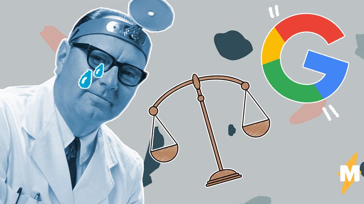 Суд обязал Google сдеанонить юзера, оставившего о враче плохой отзыв. Вычисление по IP теперь не просто угроза