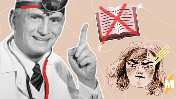 В Кургане врача уволили за чтение книги вместо приёма пациента. Но люди посмотрели видео и защищают его