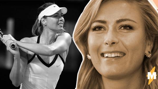 Мария Шарапова закончила с большим теннисом. Она вышла на пенсию в 32 года