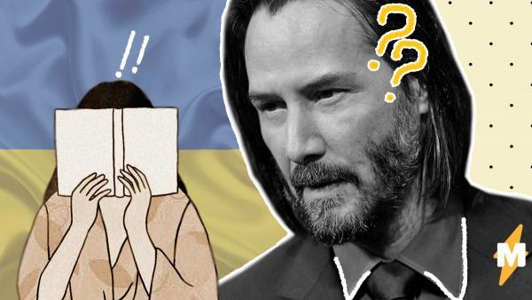Киану Ривз появился в украинском учебнике неспроста. Это хитрый ход автора, и он не по вкусу властям