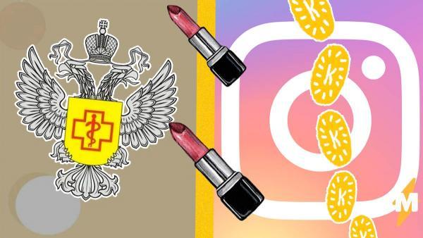 Бренд косметики из инстаграма оштрафовали за обман покупателей. Но первой его раскрыла ютуберша Катя Конасова