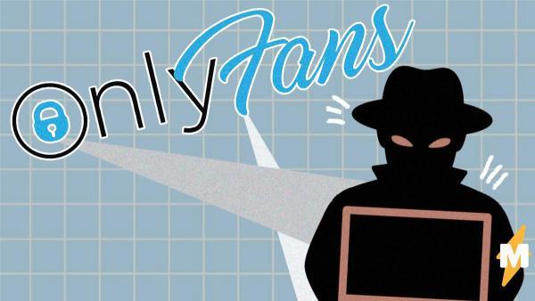 Сайт OnlyFans упустил в Сеть терабайты нюдсов и порновидео. Раньше их видели только подписчики - за деньги