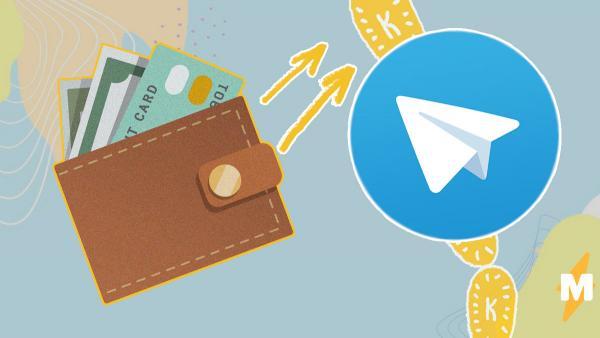 Telegram за год принес бизнесу больше миллиарда рублей. И он всё ещё заблокирован в России