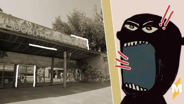 Казанский зоопарк спешно заменил фото на стенде с животными. Ведь среди обитателей Африки оказался человек