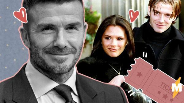 Дэвид Бекхэм рассказал, что хранит сувенир в честь первой встречи с женой. 20 лет брака романтике не помеха