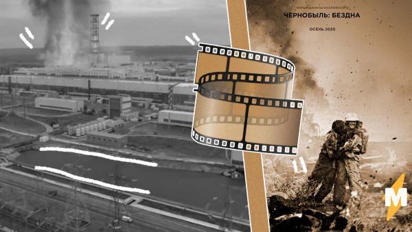 Фильм Данилы Козловского о Чернобыле обзавелся трейлером. И тут же оброс хейтом, но отчасти - справедливым