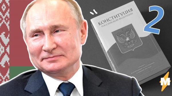 Издание Bloomberg рассказало, зачем президенту поправки в Конституцию. Они заменят объединение с Белоруссией