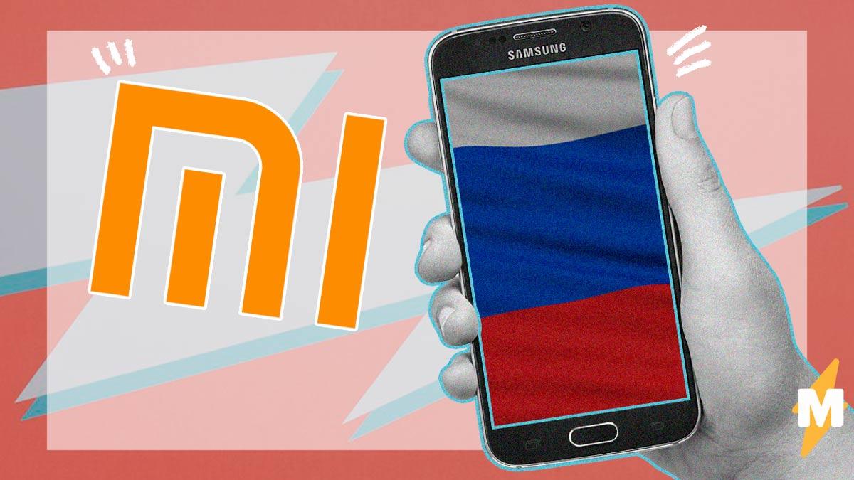 Samsung и Xiaomi согласны на новый закон. Теперь смартфоны в России получат лучшие приложения - отечественные