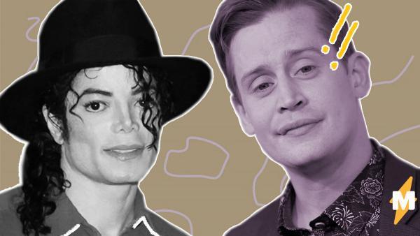 Маколей Калкин рассказал о Майкле Джексоне и обвинениях в сторону поп-короля. И его аргументы убедили людей