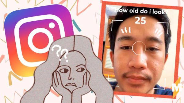 Новый инстаграм-фильтр показывает, на какой возраст вы выглядите. Но, похоже, люди зря загрустили из-за итога