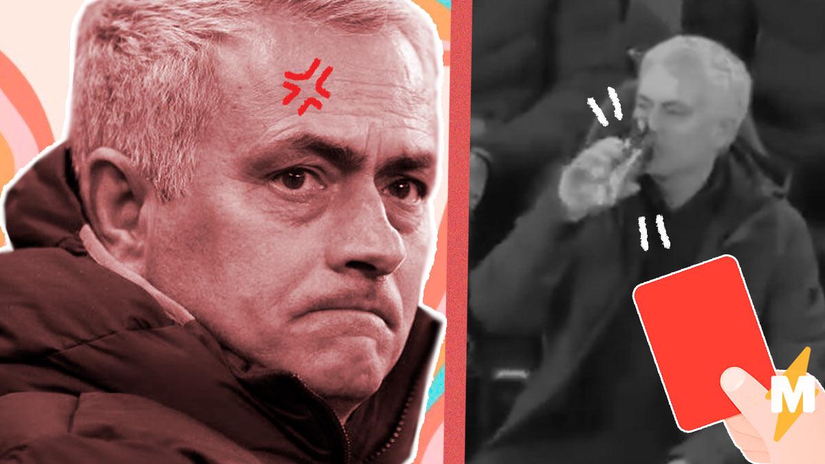 Футбольный тренер Жозе Моуриньо спешил поспорить с судьёй, а угодил в мемы. И каждый из нас бывал на его месте