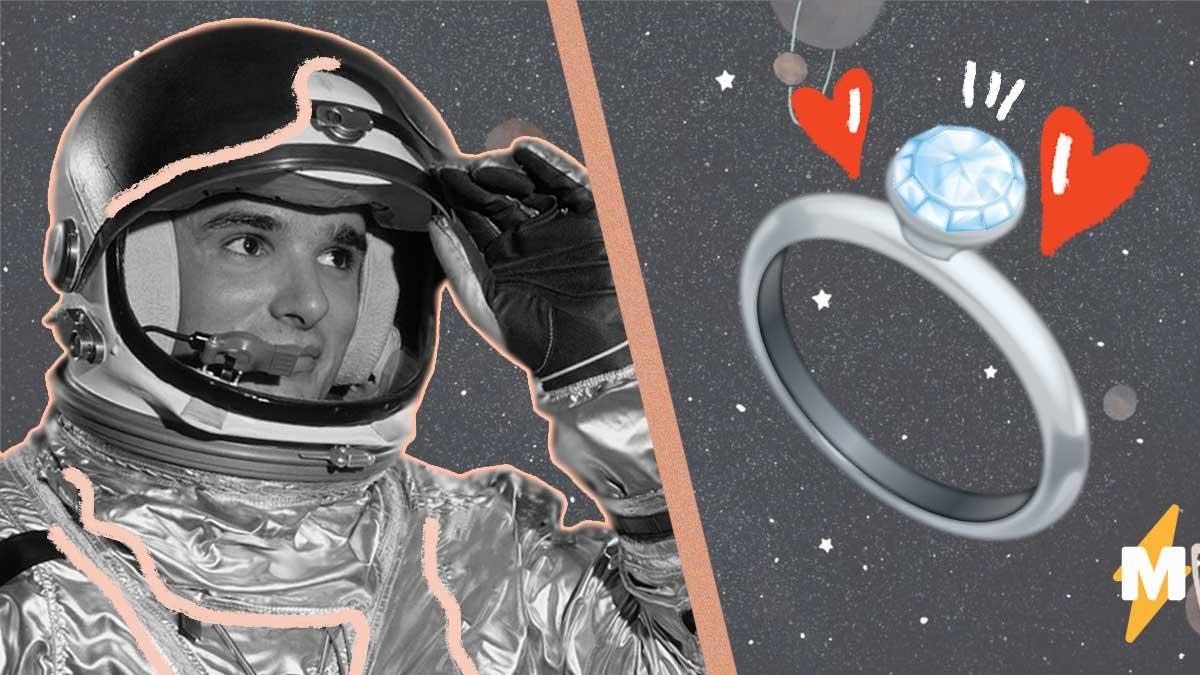 Парень сделал девушке предложение, и оно космос. Ведь кольцо упало невесте в руки прямо с околоземной орбиты
