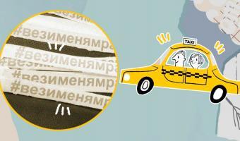 Московские таксисты запустили флешмоб «Вези меня, *****». И это намёк для всех эмоциональных пассажиров