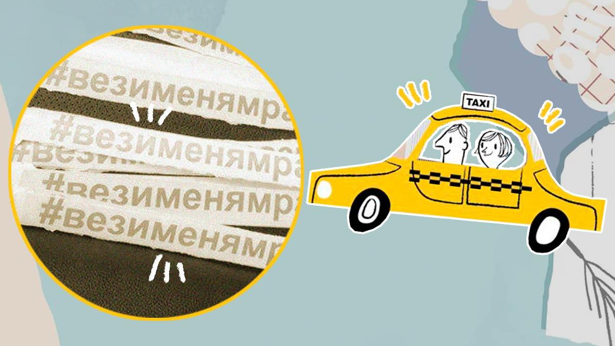 """Московские таксисты запустили флешмоб """"Вези меня, мразь"""". И похоже это тонкий намёк на вежливость"""
