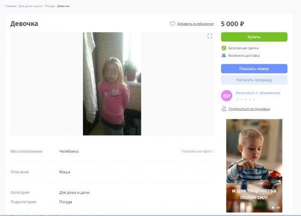 На «Юле» продавали маленькую девочку за пять тысяч рублей. Это была шутка её брата, но полиции не очень смешно
