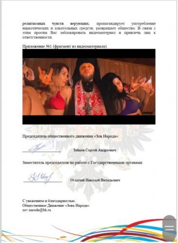 Рэперы Особов и Slim удалили клип про порочного священника. Ведь он оскорбил православных активистов