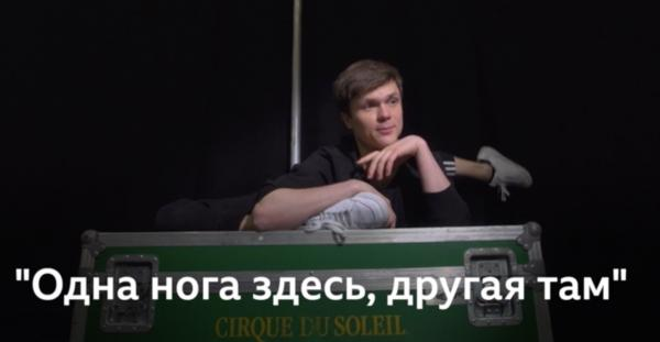 """Артист Cirque du Soleil показал на себе русские поговорки. """"Сесть на шею"""" удалась, хотя видео жутковатое"""