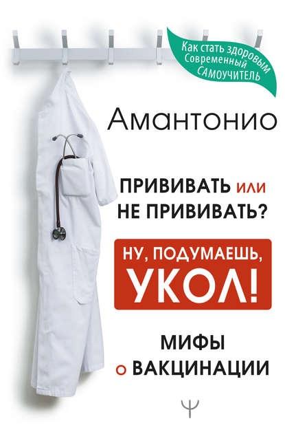 Блогер-антипрививочник написал книгу об опасности вакцин. Её уже трудно найти в продаже, а виноват коронавирус