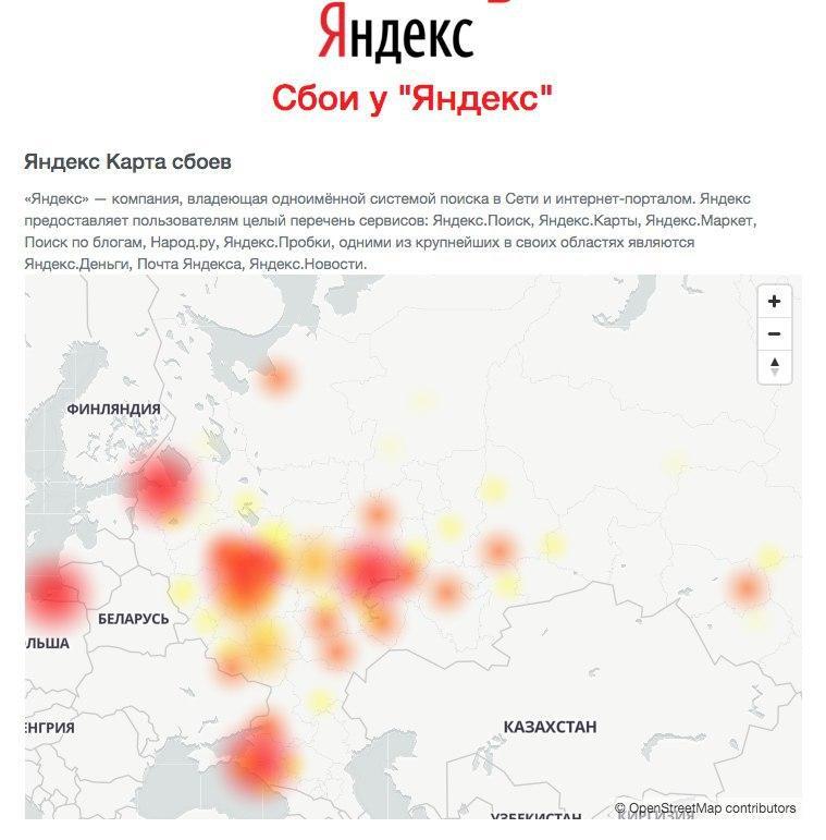 В России перестали работать сервисы Яндекса - что случилось и стоит ли паниковать