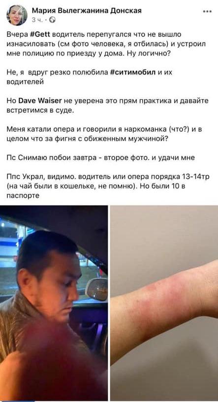Управляющий директор MDK обвинила таксиста в изнасиловании. В итоге пришлось извиняться, но не водителю