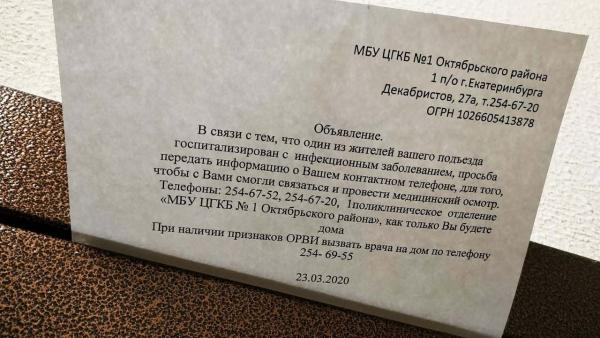 В Екатеринбурге на коронавирусный карантин закрылся целый дом. Вот только это незаконно