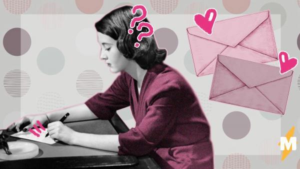 Внучка не поняла ни слова из писем бабули, но в них был не шифр. А уникальный шрифт - только для женщин